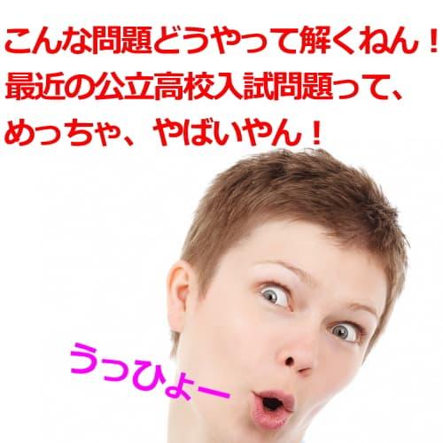 明石塾 大久保 入試