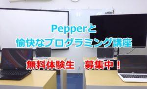 明石大久保塾 プログラミング教室