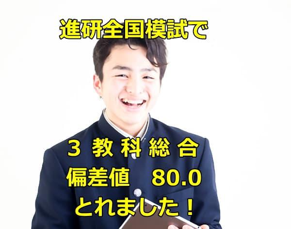 明石 塾 大久保 偏差値80