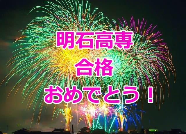 明石塾 大久保 明石高専
