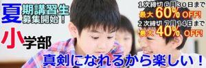 明石塾 夏期講習 小学生