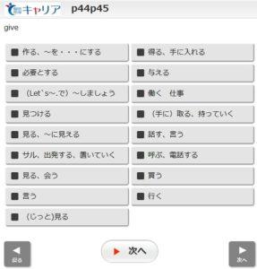 明石 塾 個別 英単語テスト