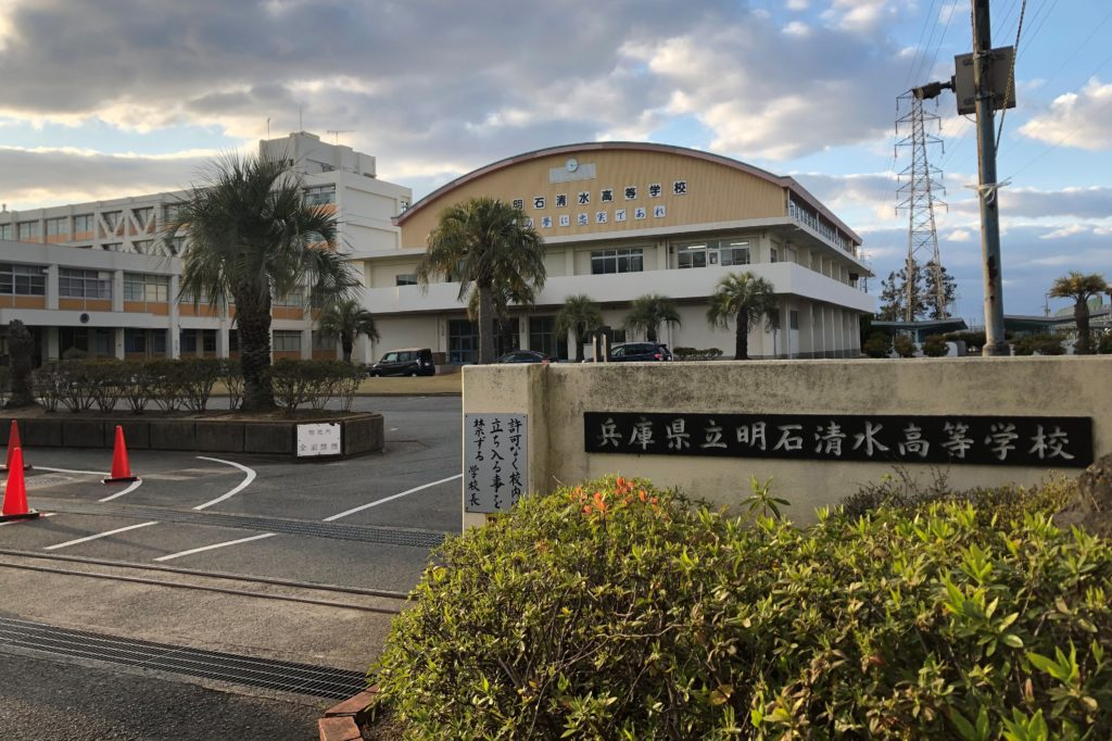 明石清水高校