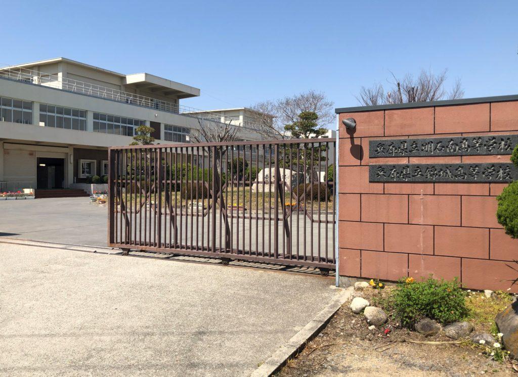 明石南高校