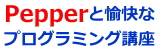 Pepperと愉快なプログラミング講座/明石市 大久保町 【個別指導キャリア】